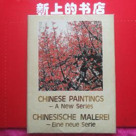 中国画新作选
