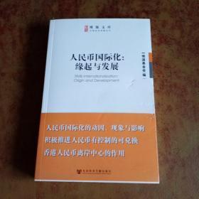 博源文库·中国经济观察丛书:人民币国际化:缘起与发展