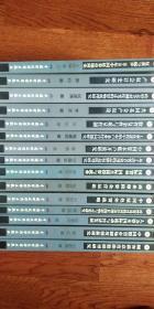 中南财经政法大学学术文库:中国股票市场制度创新研究 等15本一套