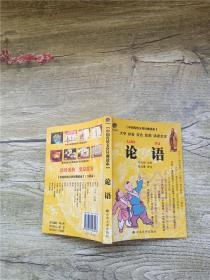 中国传统文化经典读本 论语