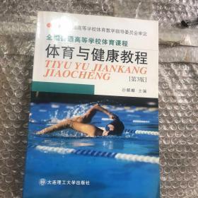 全国普通高等学校体育课教材·实践教程(第2版)