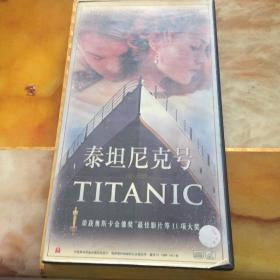 泰坦尼克号  video cd  泰坦尼克号彩色电影   4碟装  荣获奥斯卡金像奖 最佳影片等11项大奖