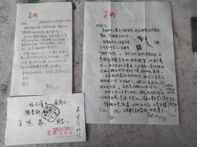 著名画家、美术理论家 吴步乃 1987年致王-观-泉信札两通两页 附一实寄封(关于台湾美术文以1949年为大限,感叹文化等的束缚,提及王将要调回上海等事)