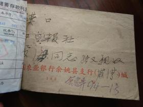 刘平戈的家信三封(有两封是他岳父写的,5页全),信由刘平戈儿子刘文海转交,略有小伤,包快递。