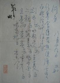 上海—茹十眉药笺