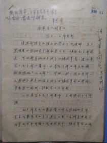 1977年部队关于今年后八个月的学习工作计划书一份(6页全),有吕运锋和车成德少将司令员批示笔迹,品好包快递。
