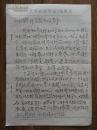 武汉大学教授陈庆益落款签名的毛笔信一封4页全(老复印件.仅仅签名不是复印) 16开 包快递