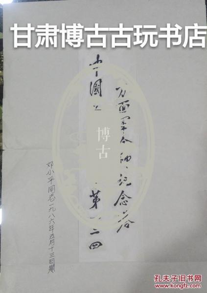 邓小平同志1986年给(中国工农红军第一二四方面军会师纪念塔)题词   原件