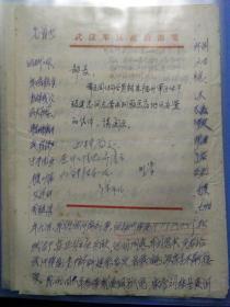 部队老同志张建忠写给上级领导的信一封(三页全,无信封),有部队领导批示,品好包快递。
