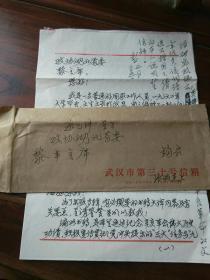 武汉文史专家张诚杰钢笔信一封(四页全),有黎韦亲笔批示笔迹,品好包快递。