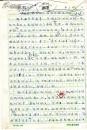 叶君健:病中杂记——【母亲】原稿七页 已发表