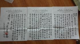 台湾道教学者张恩溥弟子龚群毛笔信札一通3页书法漂亮