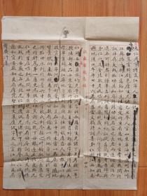 民国江苏省通志稿底稿本《夏仁溥》条(馆阁体楷书特别精美)可能是夏仁虎手笔。保真。