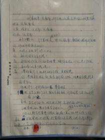 部队对李胜芳,阮敬南,邱古顺三人承包石场的调查记录,品好包快递。