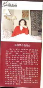 张中行(1909-2006)、杨沫((1914—1995))唯一的女儿、《血色黄昏》作者老鬼姐姐徐然(1936—)手稿《小草,不是生长在沃土中》
