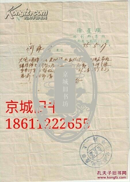 民国35年:著名集邮家,徐星瑛致邮友信札一通(带庆祝还都纪念戳,邮社专用纸)