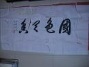 李春亭书法一幅 国色天香 尺寸145X68厘米 见描述