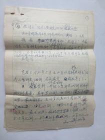 王君 (1951~)陕西炎黄肝病研究院院长。西安市武协副主席,中国作协会员  手稿