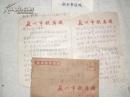 【信札】原苏州歌舞团团长、女高音歌唱家沈苏斐:沈苏斐 信札一通2页(带信封)