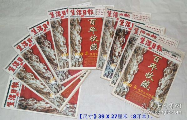 原版旧报纸:《百年收藏——生活日报2000年珍藏版》10本合售(每本共100版,10本是重样的,内刊有大量珍贵老照片).。