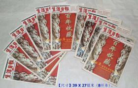 原版旧报纸:《百年收藏——生活日报2000年珍藏版》10本合售(每本共100版,10本是重样的,内刊有大量珍贵老照片)