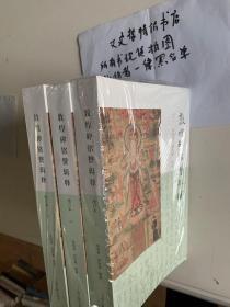 敦煌碑铭赞辑释(增订本 16开 全三册)