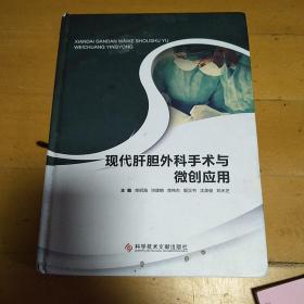 现代肝胆科外科手术与微创应用