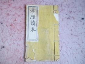 孝經讀本(關緒丙申夏六月刊)