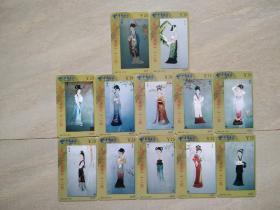 《电话卡收藏》  早期电信   苏绣红楼梦十二钗电话卡。12张一套。市场上非常少见的套卡。