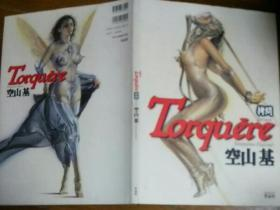 HAJIME SORAYAMA Torquere 拷问 8开绝版图册 日本插画世界级大师