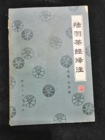 陆羽茶经译注•湖北人民出版社•1983年一版一印