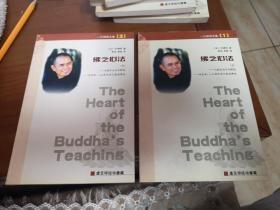 一行禅师文集:佛之心法 【上下册】