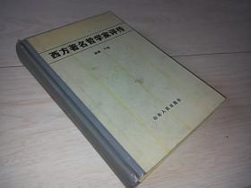 西方著名哲学家评传 续编 下卷(精装)