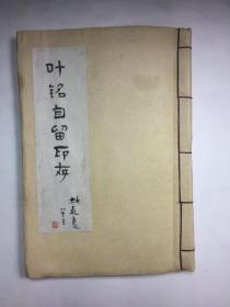 ◆◆印迷林乾良旧藏---- 叶铭自留印谱  原拓印谱    西泠印社创始人之一叶为铭   字品三,号叶舟   32页  每页3方  有多字印。
