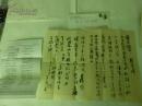 中国当代著名书法家中国书法家协会会员  黄君 信札