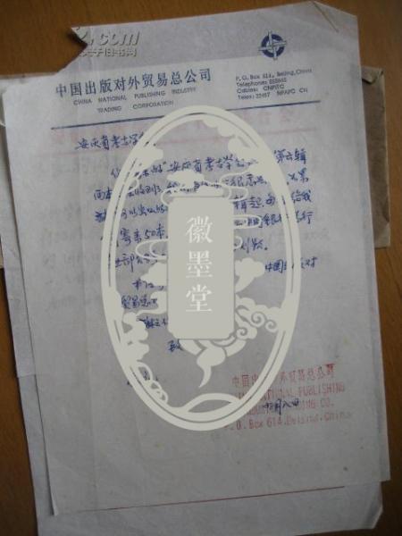 中国出版对外贸易总公司1983年信札一通一页(带封)