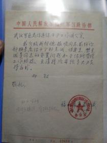 福州部队倪振明介绍信一封(关于郑克诚,张建忠,樊克诚的安置问题),有领导批示笔迹,品好包快递。
