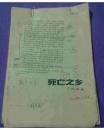 邓友梅自校稿——死亡之乡13页 《中国作家》 1991年03期 已发