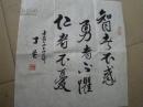 著名老诗人丁芒 书法作品两幅规格34.*35公分
