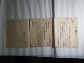 近当代著名教育家刘宪曾公文信札一件