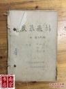 《激浪飞排 曲谱 》第三稿 油印本  著名音乐家、原江苏省歌舞团团长、此谱作者 吴岫明签名  内有多处修改笔记