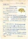 原南开大学校长、---杨石先 致沈慕函教授信札一通 1968年