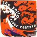 著名工艺美术家:袁迈 六十年代初,为中国唱片公司【黄河大和唱】设计唱片封套原稿