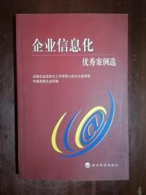 《企业信息化优秀案例选》(小16开平装)九品