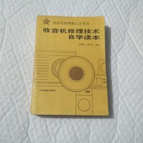 收音机修理技术自学读本。扉页有字