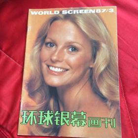 环球银幕画刊1987年1期