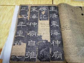 重修东海神庙碑记