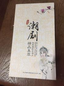 经典潮剧老唱片:精品荟萃,精装