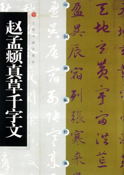 赵孟頫真草千字文