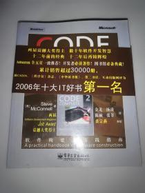 CODE COMPLETE代码大全  第二版厚册